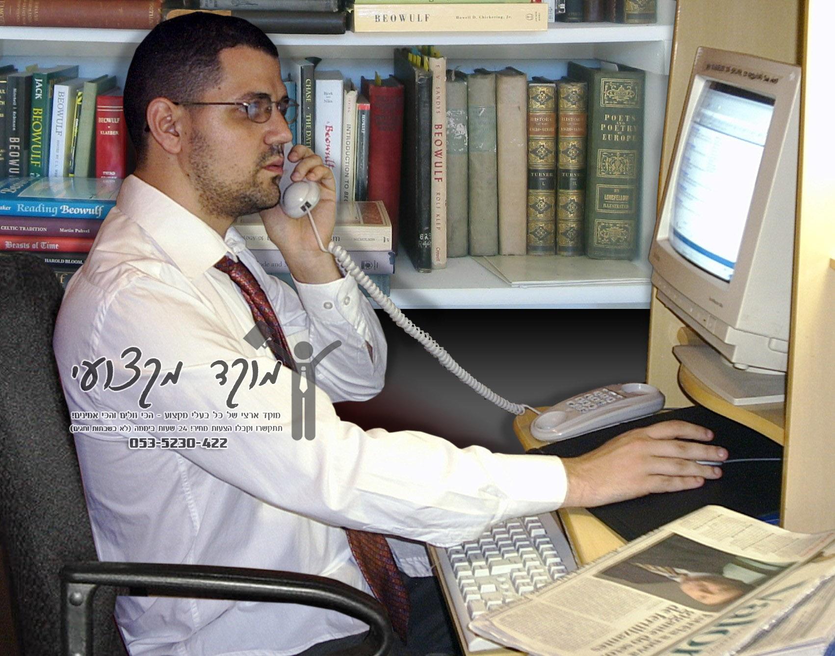 מחפשים ומוצאים מוקד מקצועי